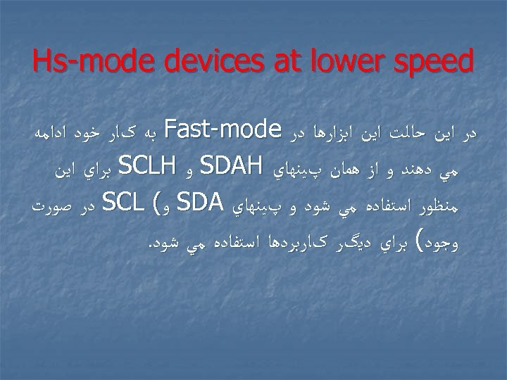 Hs-mode devices at lower speed ﺩﺭ ﺍﻳﻦ ﺣﺎﻟﺖ ﺍﻳﻦ ﺍﺑﺰﺍﺭﻫﺎ ﺩﺭ Fast-mode ﺑﻪ