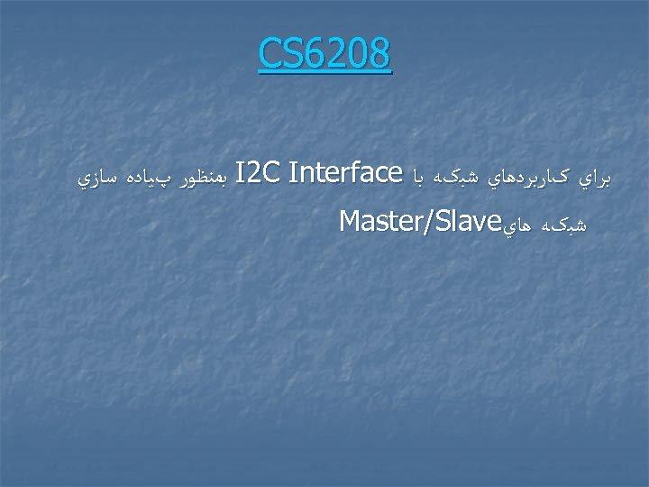8026 CS ﺑﺮﺍﻱ کﺎﺭﺑﺮﺩﻫﺎﻱ ﺷﺒکﻪ ﺑﺎ I 2 C Interface ﺑﻤﻨﻈﻮﺭ پﻴﺎﺩﻩ ﺳﺎﺯﻱ