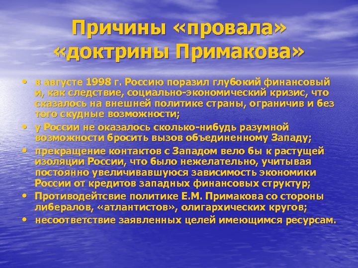 Причины «провала» «доктрины Примакова» • в августе 1998 г. Россию поразил глубокий финансовый •