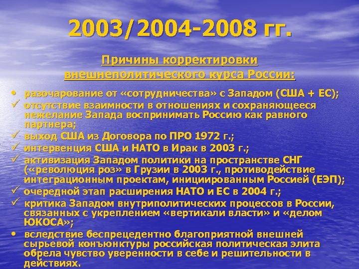 2003/2004 -2008 гг. Причины корректировки внешнеполитического курса России: • разочарование от «сотрудничества» с Западом