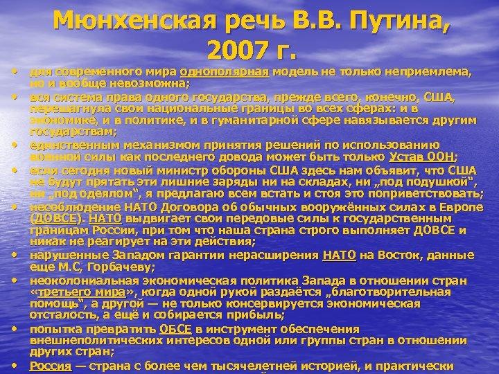 Мюнхенская речь В. В. Путина, 2007 г. • для современного мира однополярная модель не