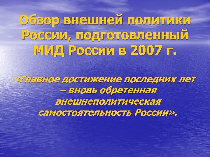 Обзор внешней политики России, подготовленный МИД России в 2007 г. «Главное достижение последних лет