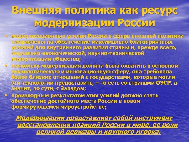 Внешняя политика как ресурс модернизации России • модернизационные усилия России в сфере внешней политики