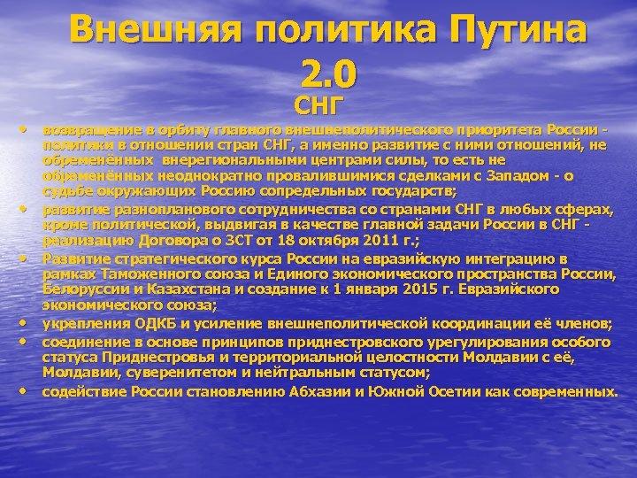 Внешняя политика Путина 2. 0 СНГ • возвращение в орбиту главного внешнеполитического приоритета России