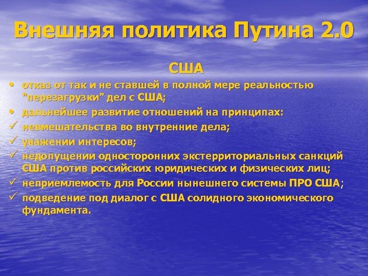Внешняя политика Путина 2. 0 США • отказ от так и не ставшей в
