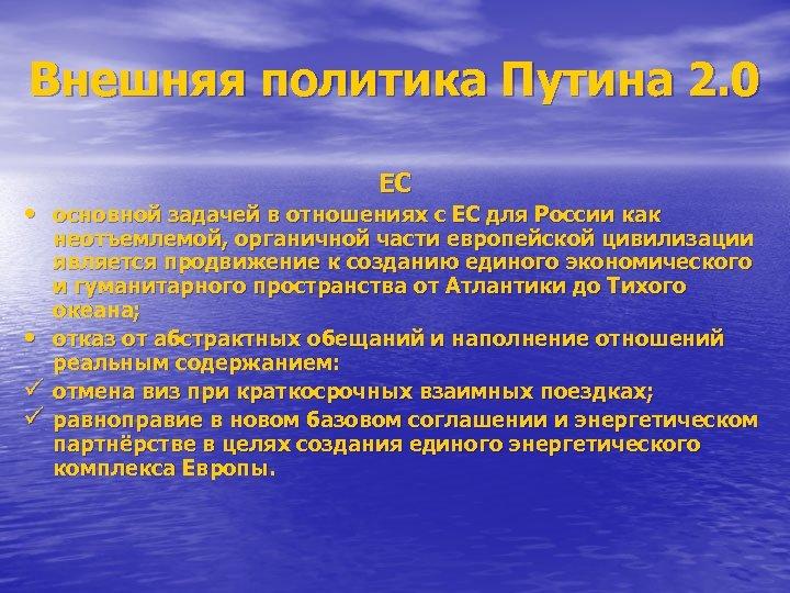 Внешняя политика Путина 2. 0 ЕС • основной задачей в отношениях с ЕС для