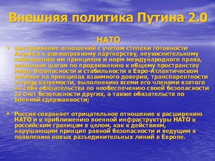 Внешняя политика Путина 2. 0 НАТО • выстраивание отношений с учетом степени готовности Альянса