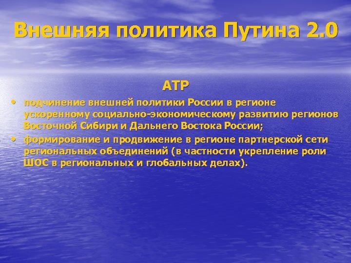 Внешняя политика Путина 2. 0 АТР • подчинение внешней политики России в регионе •