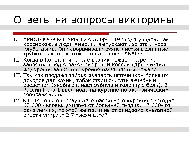 Ответы на вопросы викторины I. ХРИСТОФОР КОЛУМБ 12 октября 1492 года увидел, как краснокожие