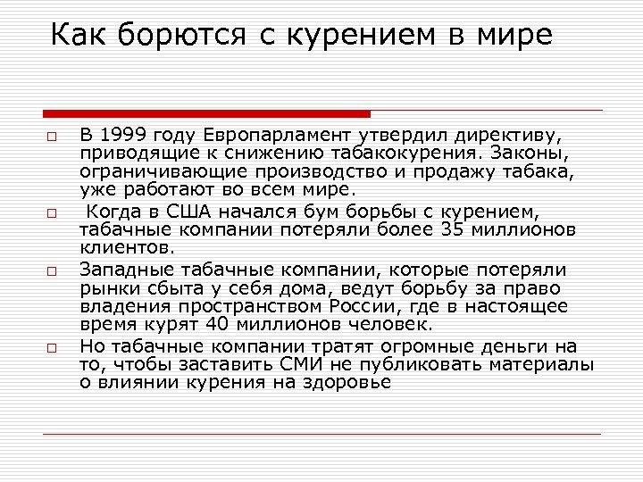 Как борются с курением в мире o o В 1999 году Европарламент утвердил директиву,