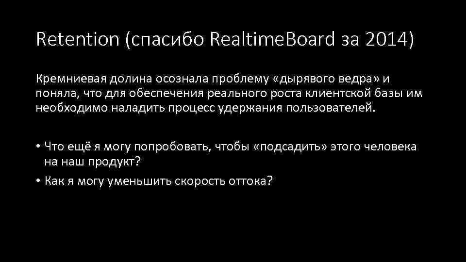 Retention (спасибо Realtime. Board за 2014) Кремниевая долина осознала проблему «дырявого ведра» и поняла,