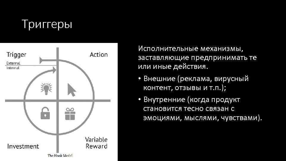 Триггеры Исполнительные механизмы, заставляющие предпринимать те или иные действия. • Внешние (реклама, вирусный контент,