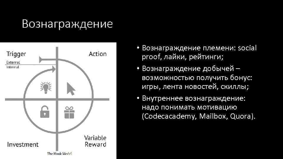 Вознаграждение • Вознаграждение племени: social proof, лайки, рейтинги; • Вознаграждение добычей – возможностью получить