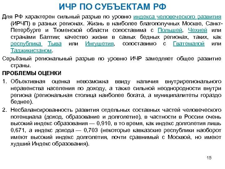 ИЧР ПО СУБЪЕКТАМ РФ Для РФ характерен сильный разрыв по уровню индекса человеческого развития