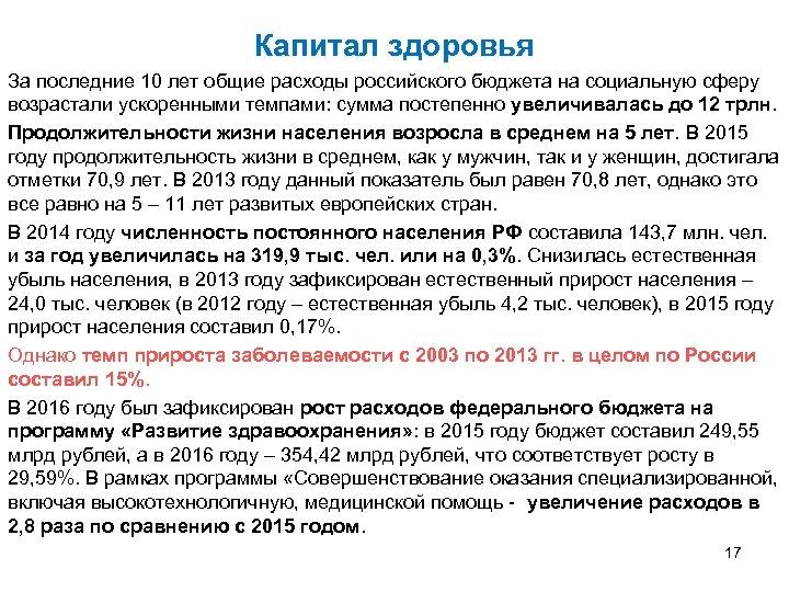 Капитал здоровья За последние 10 лет общие расходы российского бюджета на социальную сферу возрастали