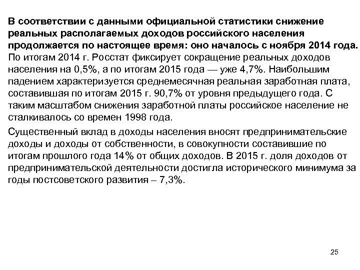 В соответствии с данными официальной статистики снижение реальных располагаемых доходов российского населения продолжается по