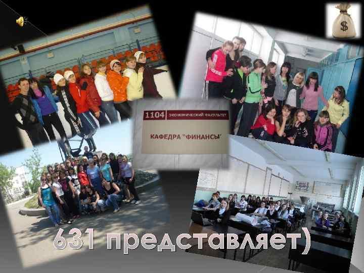 631 представляет)
