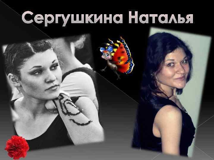 Сергушкина Наталья