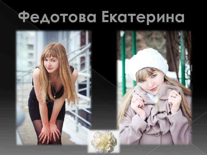 Федотова Екатерина