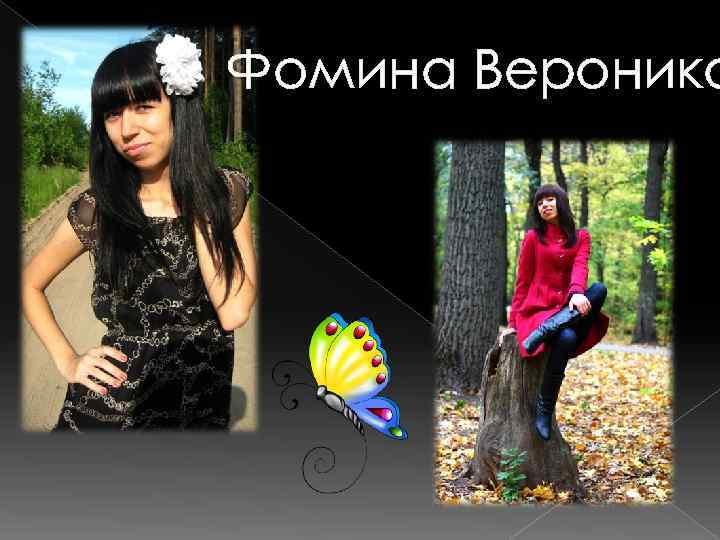 Фомина Вероника