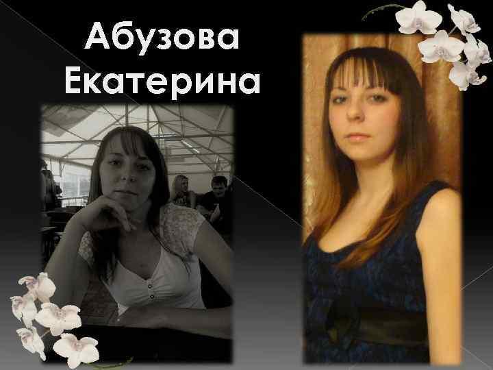 Абузова Екатерина