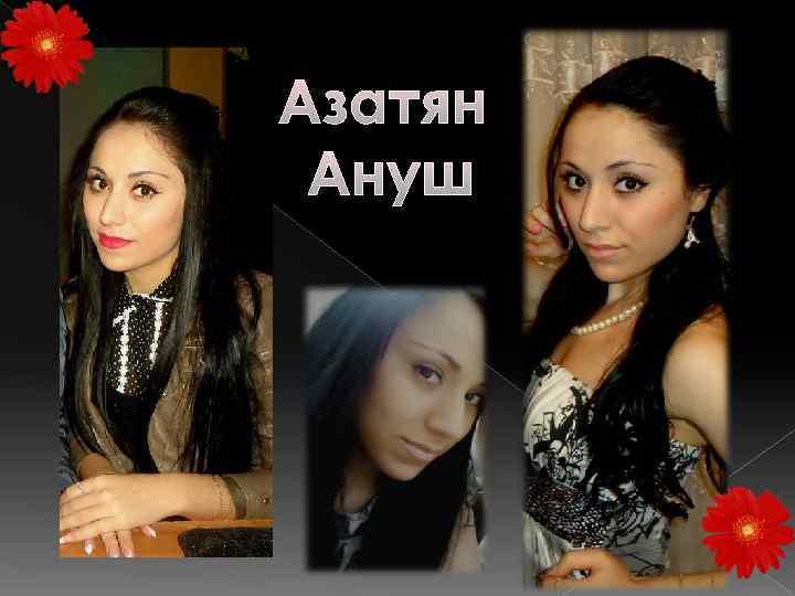 Азатян Ануш