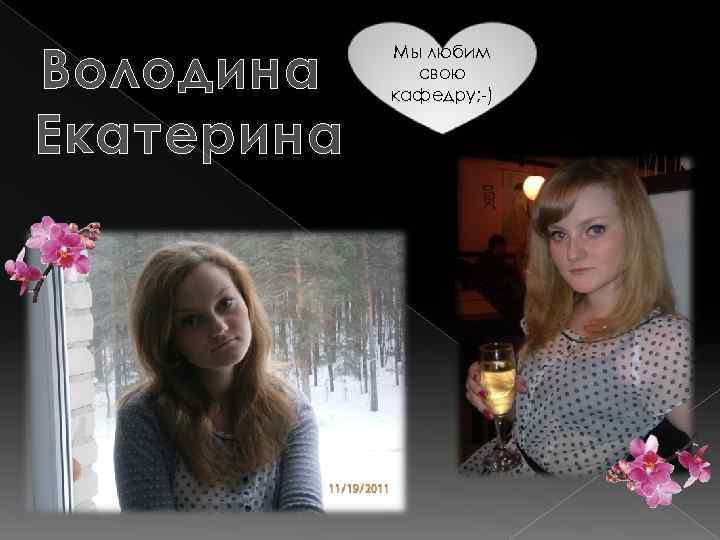 Володина Екатерина Мы любим свою кафедру; -)