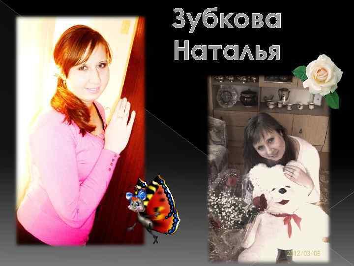 Зубкова Наталья