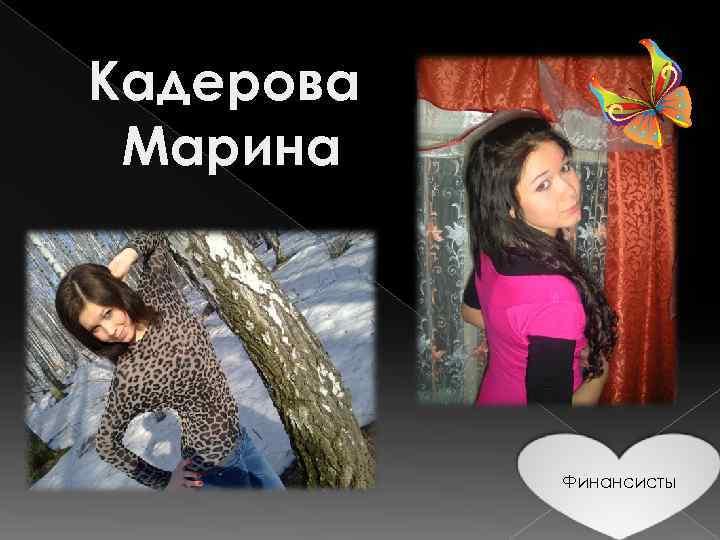 Кадерова Марина Финансисты