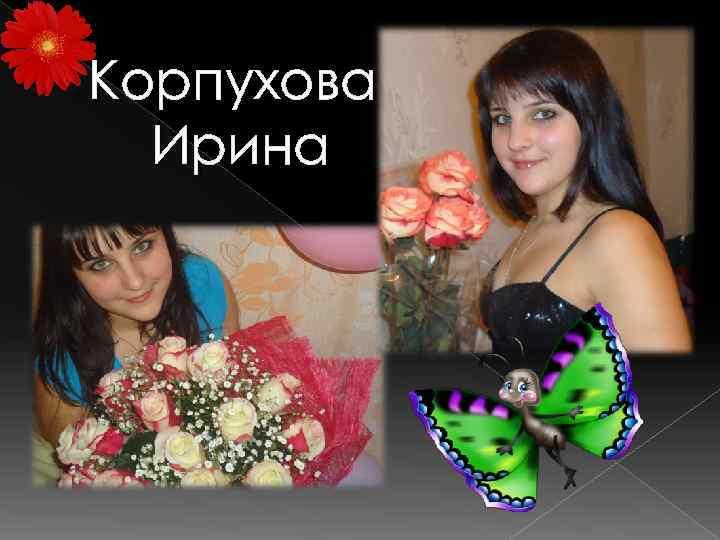 Корпухова Ирина