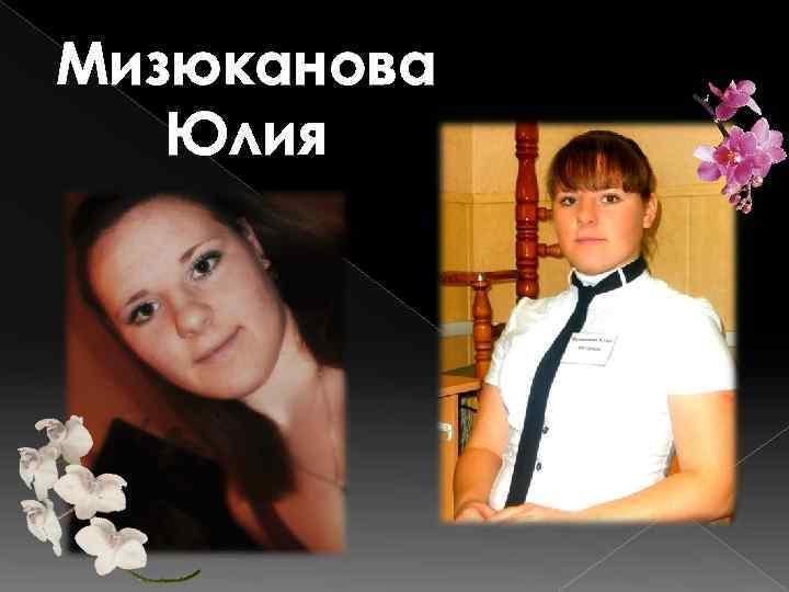 Мизюканова Юлия