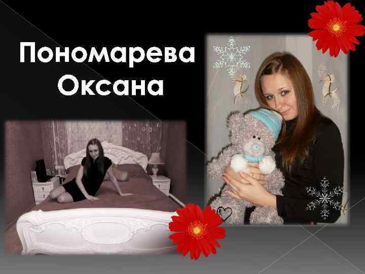 Пономарева Оксана