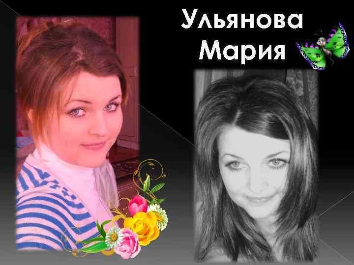 Ульянова Мария