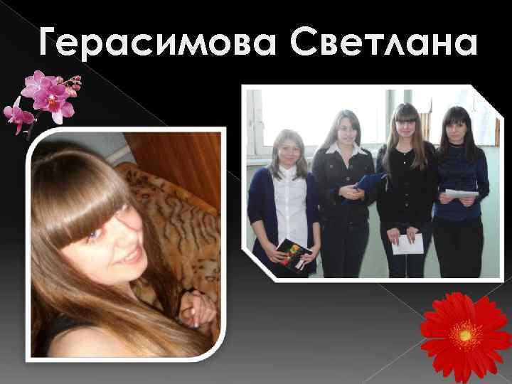 Герасимова Светлана