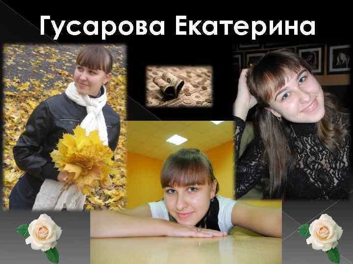 Гусарова Екатерина