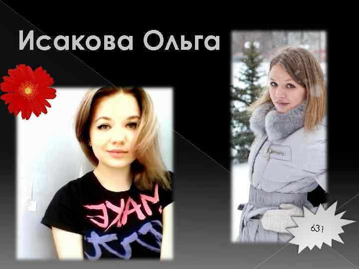Исакова Ольга 631