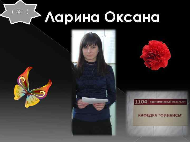 (=631=) Ларина Оксана