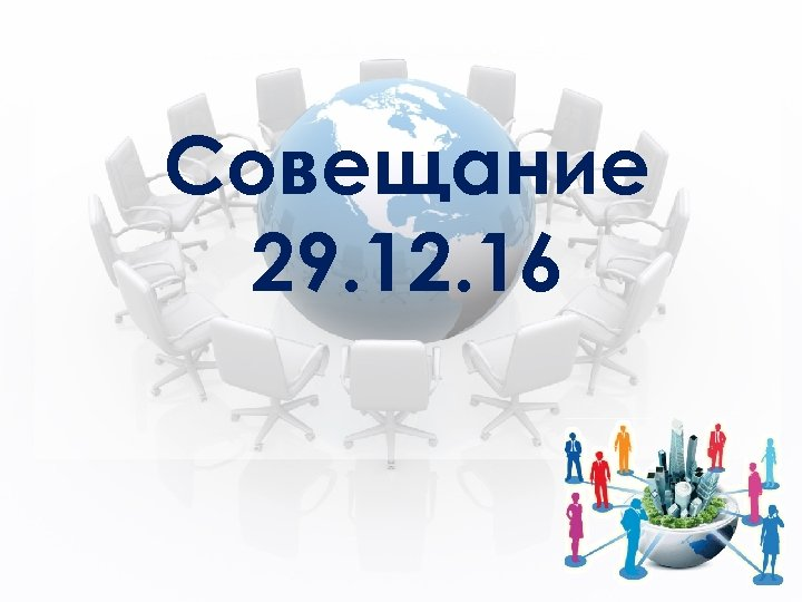 Совещание 29. 12. 16