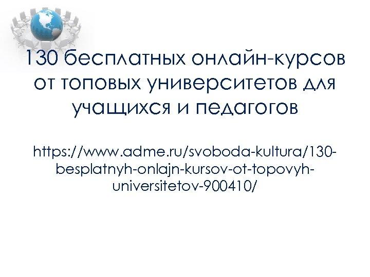 130 бесплатных онлайн-курсов от топовых университетов для учащихся и педагогов https: //www. adme. ru/svoboda-kultura/130