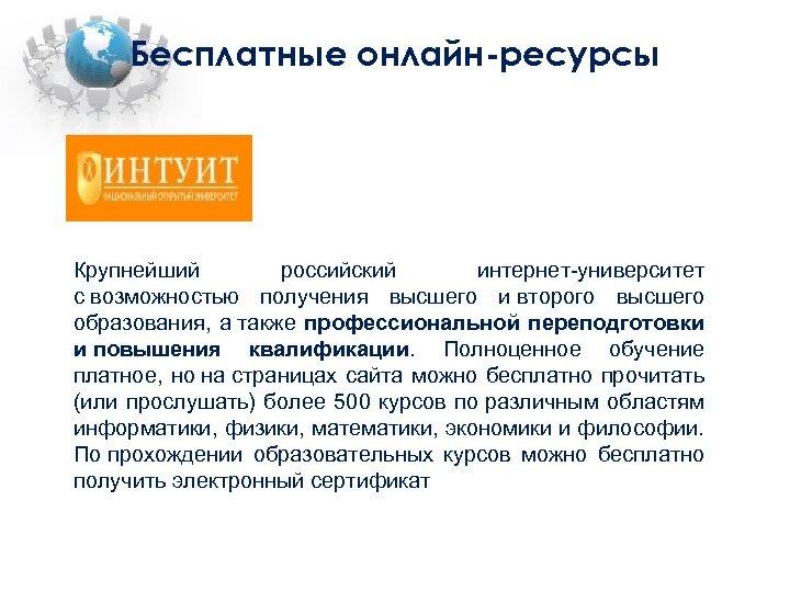 Бесплатные онлайн-ресурсы Крупнейший российский интернет-университет с возможностью получения высшего и второго высшего образования, а