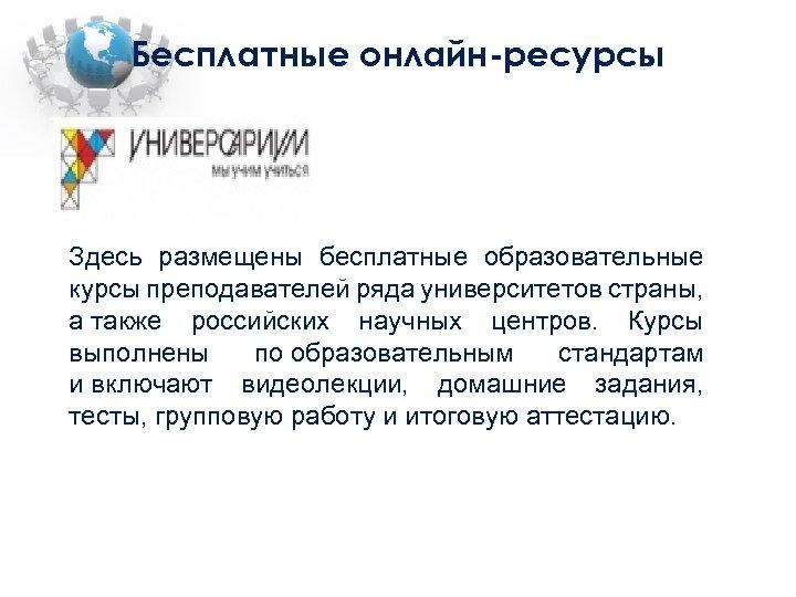 Бесплатные онлайн-ресурсы Здесь размещены бесплатные образовательные курсы преподавателей ряда университетов страны, а также российских