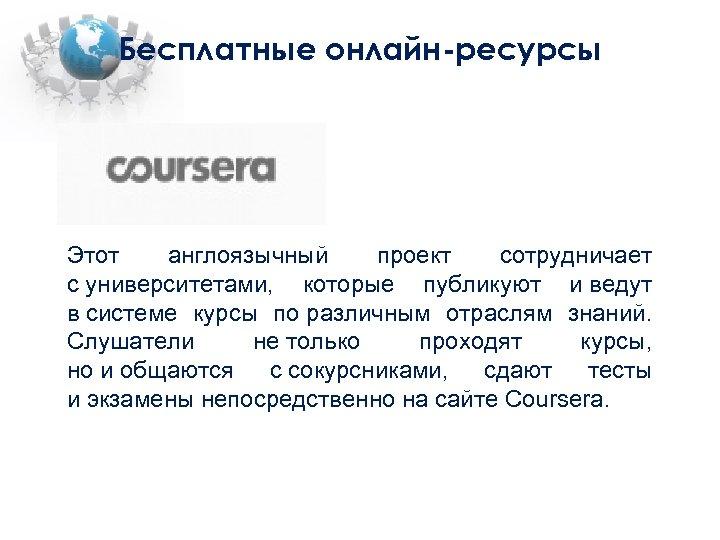 Бесплатные онлайн-ресурсы Этот англоязычный проект сотрудничает с университетами, которые публикуют и ведут в системе