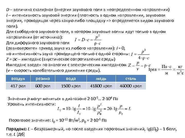 D – величина скалярная (энергия звукового поля в неопределенном направлении) I – интенсивность звуковой