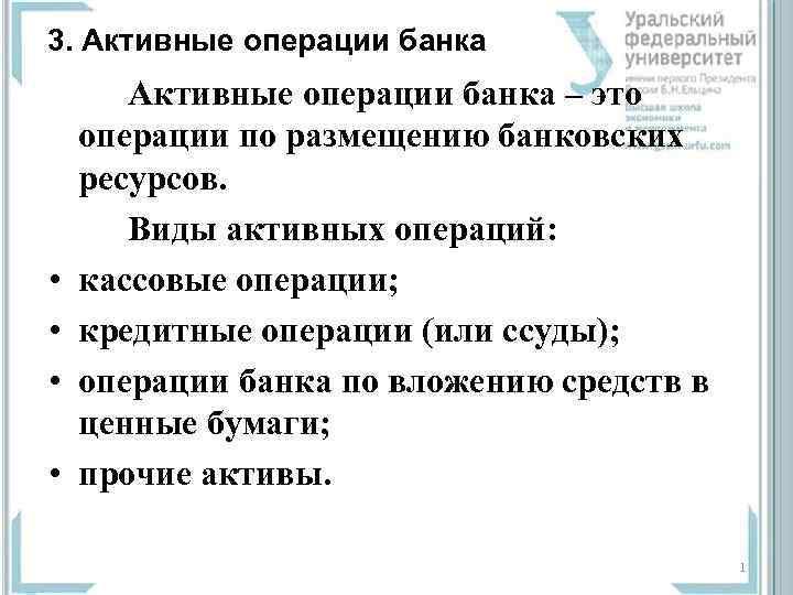 3. Активные операции банка • • Активные операции банка – это операции по размещению