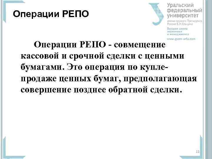 Операции РЕПО - совмещение кассовой и срочной сделки с ценными бумагами. Это операция по