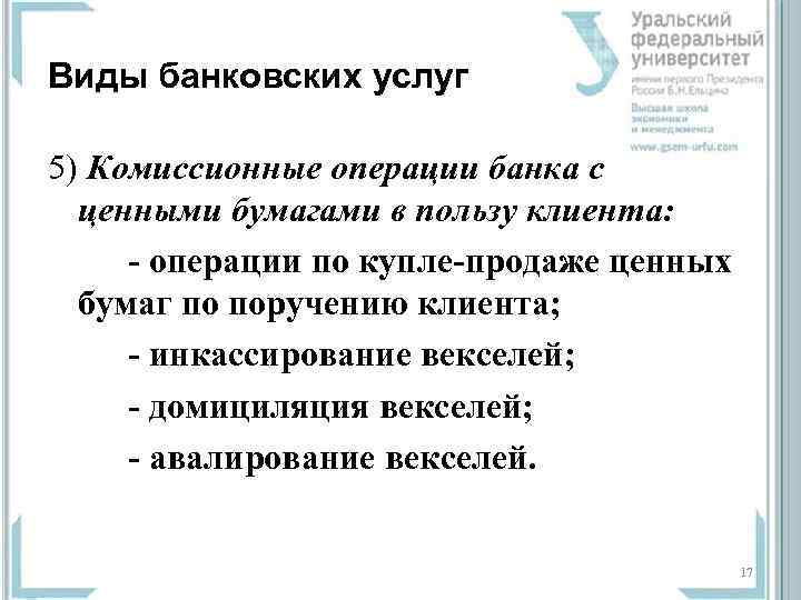 Виды банковских услуг 5) Комиссионные операции банка с ценными бумагами в пользу клиента: -