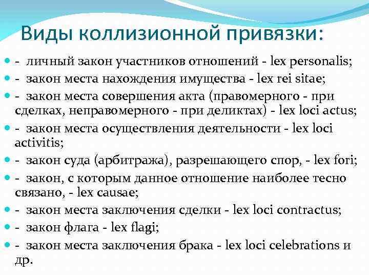 Виды коллизионной привязки: - личный закон участников отношений - lex personalis; - закон места