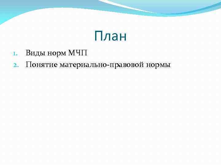 План 1. Виды норм МЧП 2. Понятие материально-правовой нормы