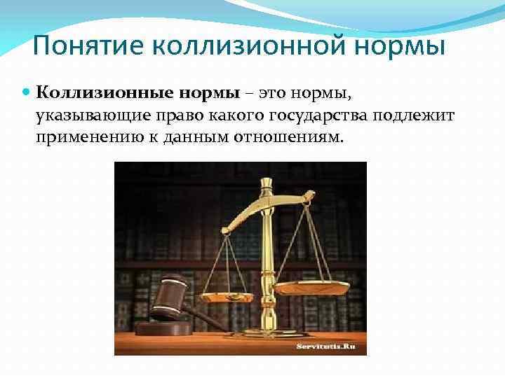 Понятие коллизионной нормы Коллизионные нормы – это нормы, указывающие право какого государства подлежит применению
