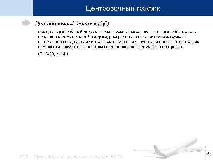 Центровочный график (ЦГ) официальный рабочий документ, в котором зафиксированы данные рейса, расчет предельной коммерческой